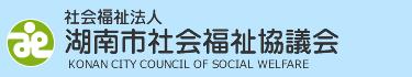 社会福祉法人 湖南市社会福祉協議会